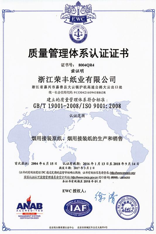 ISO9001认证书.jpg
