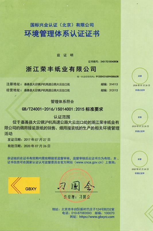 ISO14001认证书1.jpg